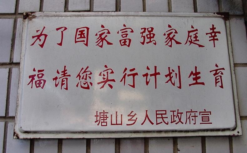one child policy china