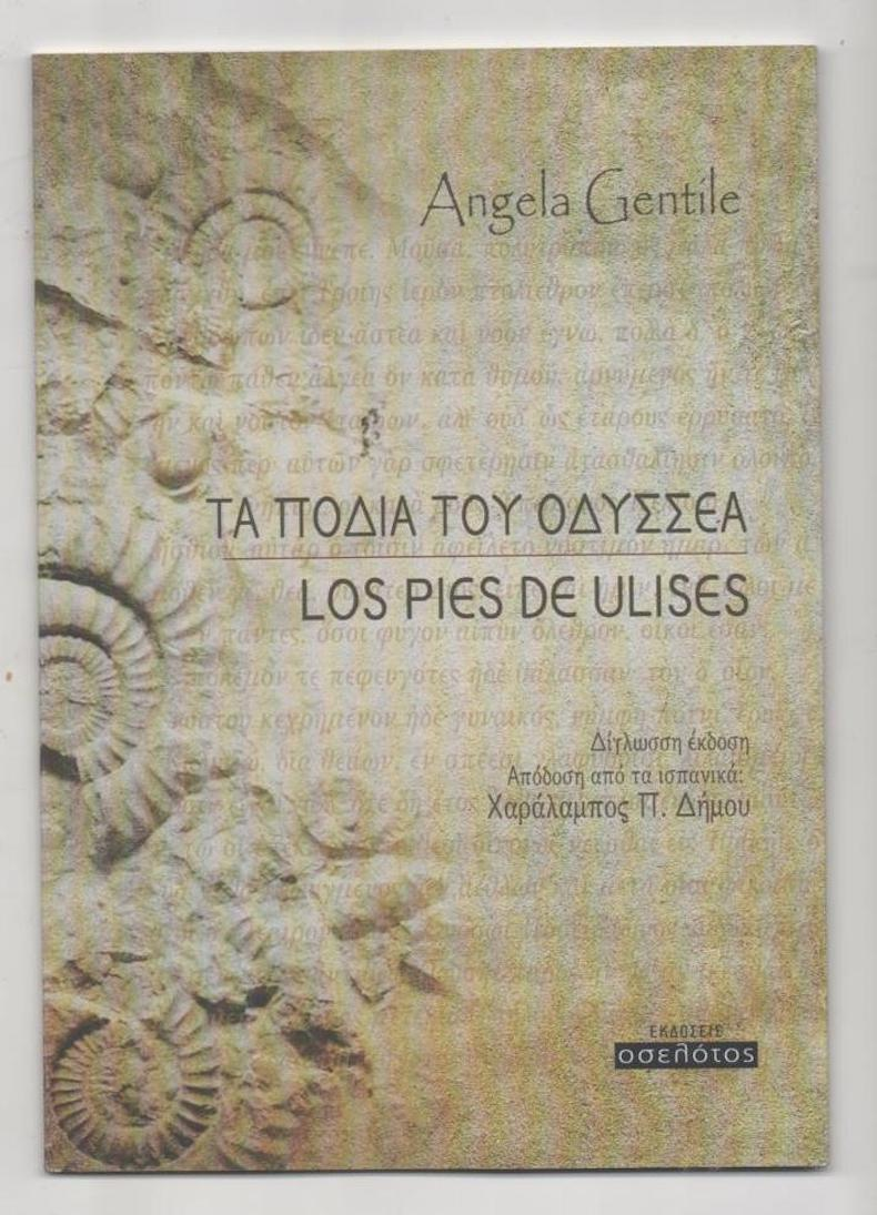 """""""Los pies de Ulises"""" (2016)"""